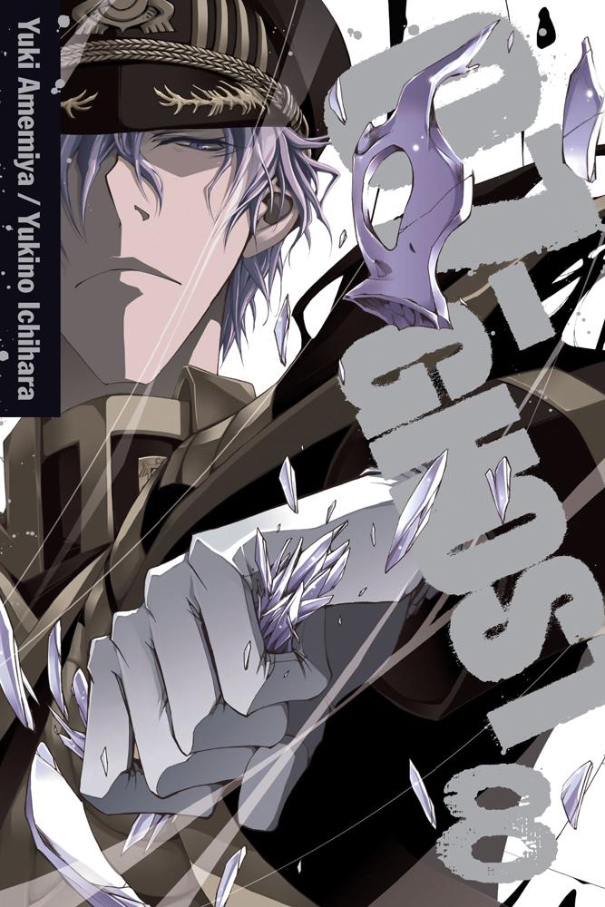 07-Ghost Manga Volume 8