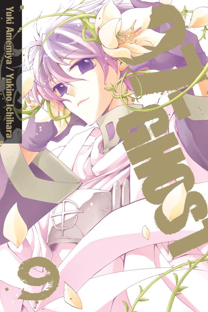 07-Ghost Manga Volume 9
