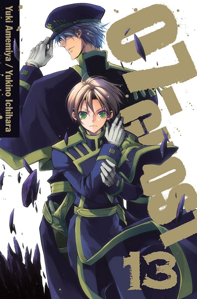 07-Ghost Manga Volume 13