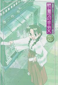 Shrine of the Morning Mist DVD 3
