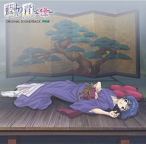 Ai Yori Aoshi Enishi CD Soundtrack 1 Pine