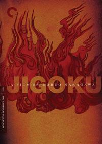 Jigoku DVD