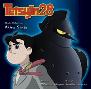 Tetsujin 28 Original Soundtrack Collection 1