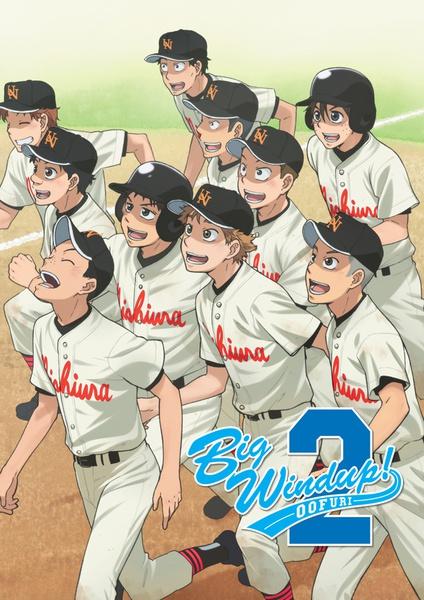 Big Windup! Season 2 DVD