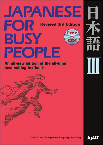 Japanese for Busy People Course 3: Kana Textbook (Revised 3rd Ed)