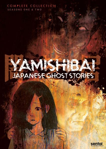 Yamishibai DVD