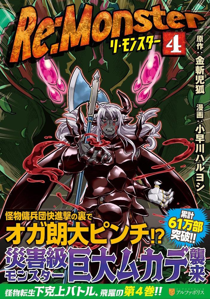 Re:Monster Manga Volume 4