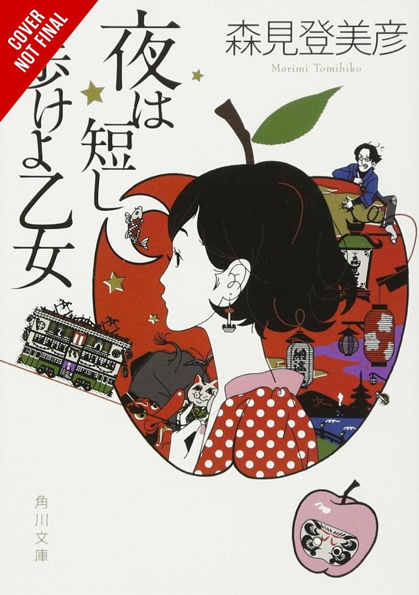 The Night is Short Walk on Girl Novel (Hardcover)