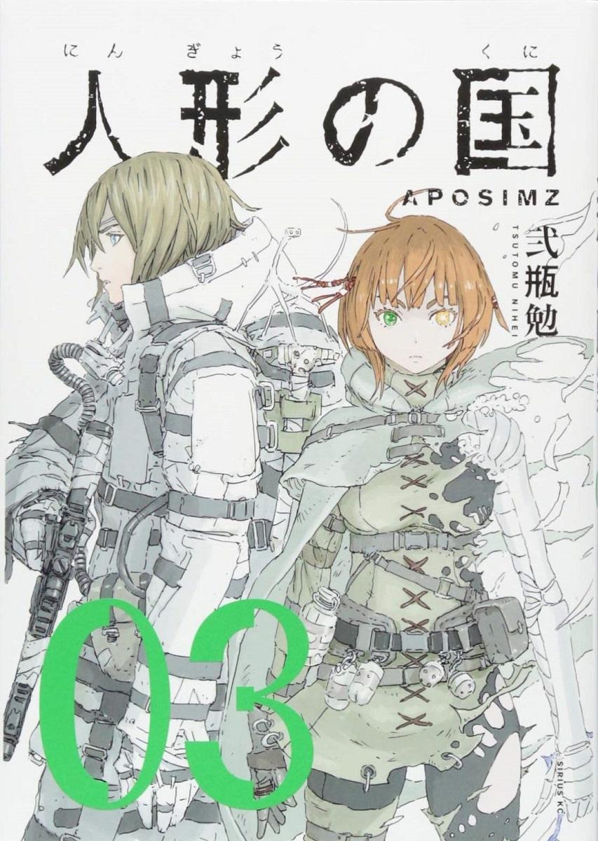 APOSIMZ Manga Volume 3
