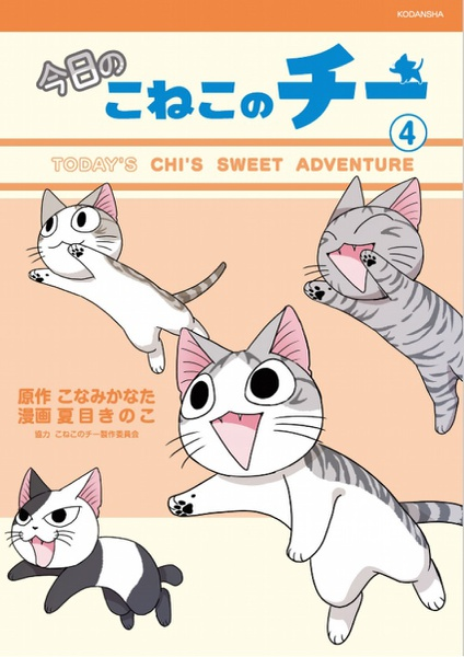 Chis Sweet Adventures Manga Volume 4 (Color)