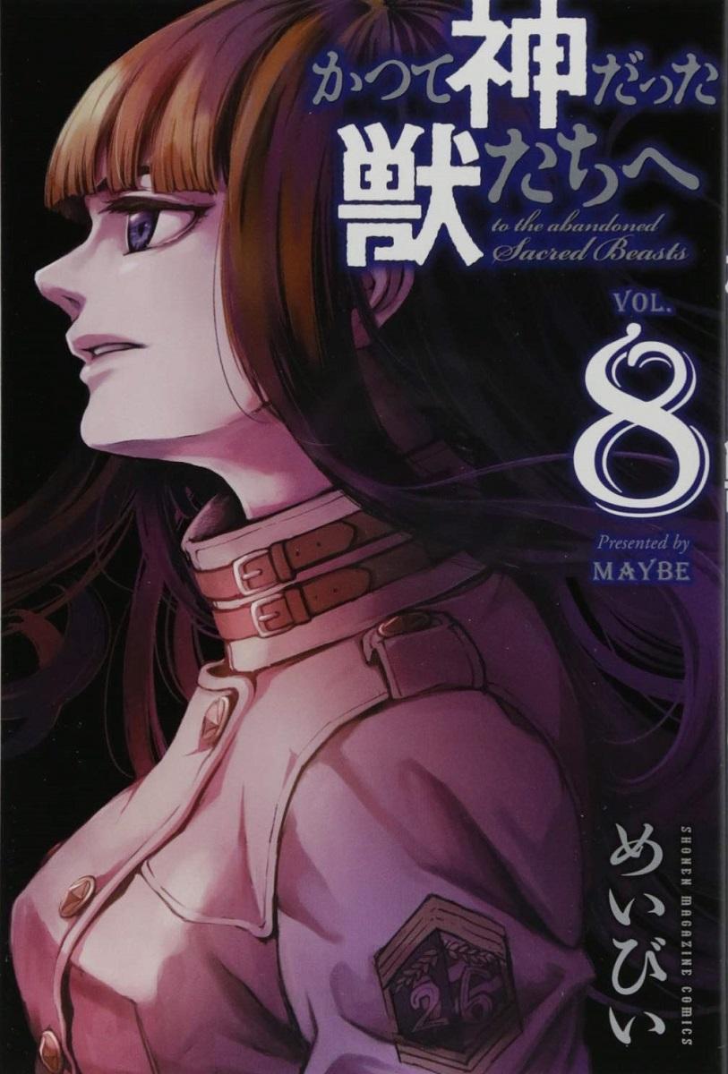 To the Abandoned Sacred Beasts Manga Volume 8
