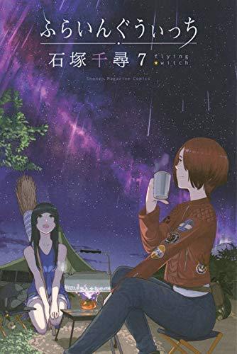 Flying Witch Manga Volume 7