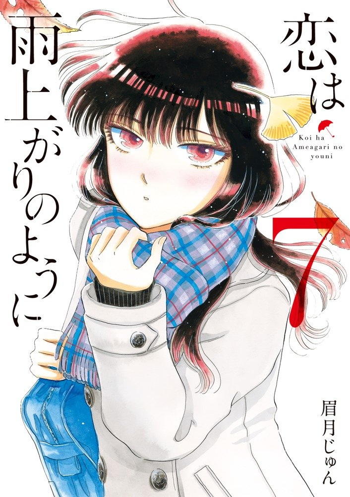 After the Rain Manga Volume 4