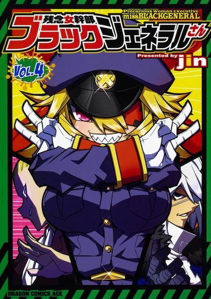 Precarious Woman Executive Miss Black General Manga Volume 4