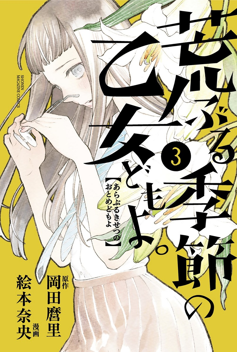 O Maidens In Your Savage Season Manga Volume 3