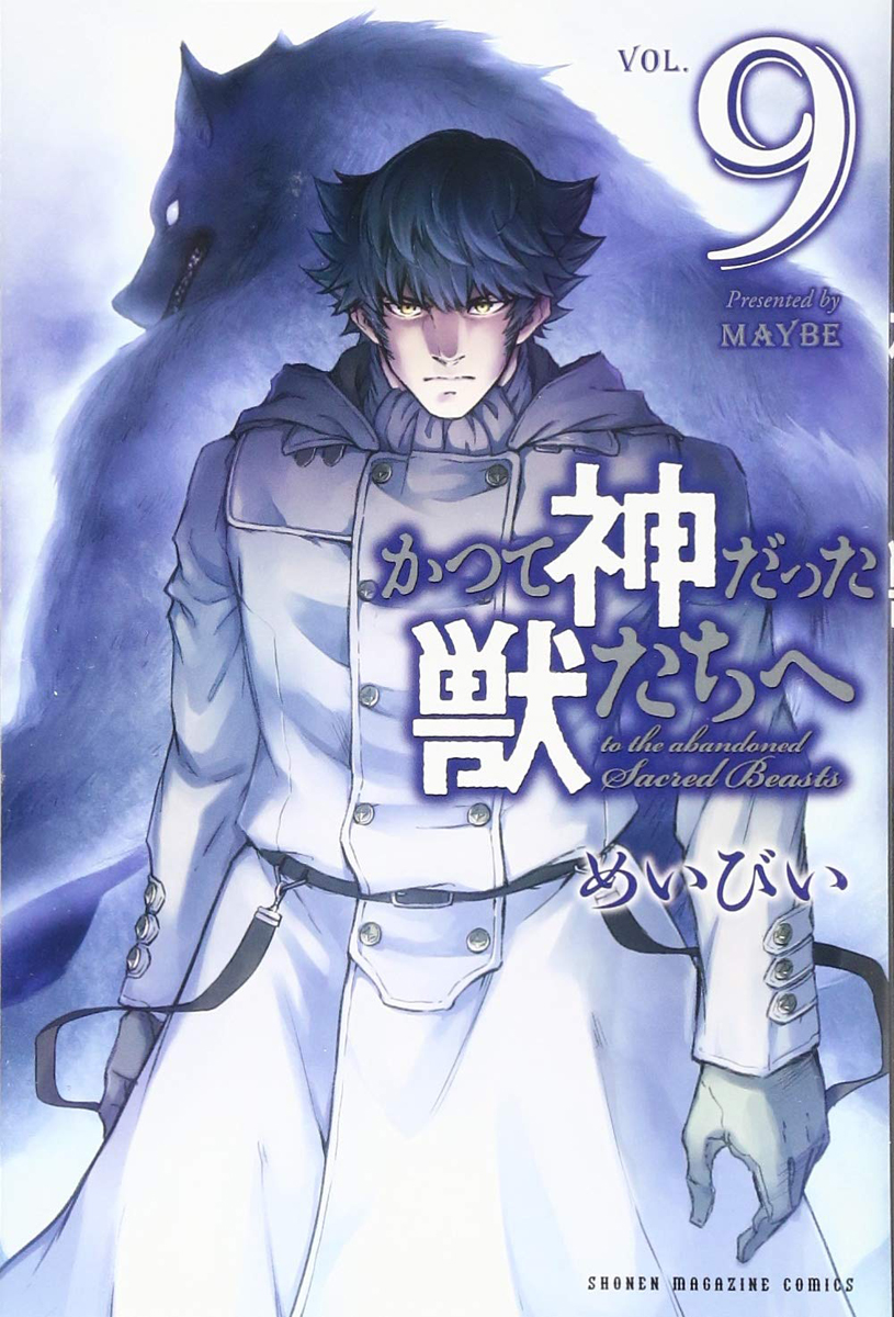 To the Abandoned Sacred Beasts Manga Volume 9