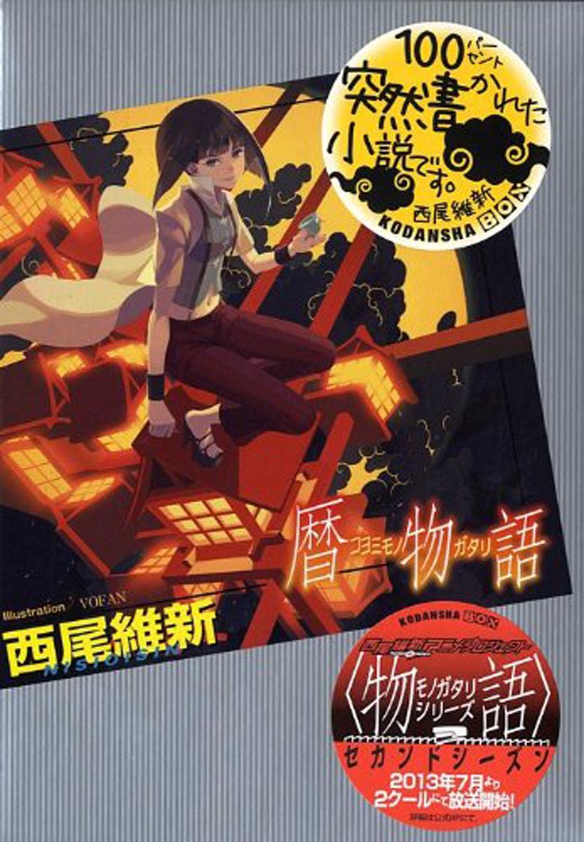 Koyomimonogatari Part 2 Novel