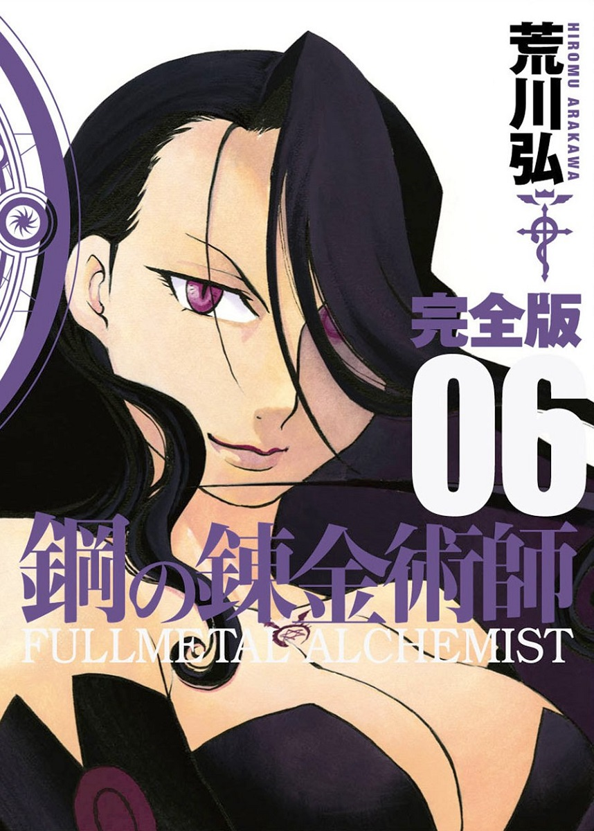 Fullmetal Alchemist Fullmetal Edition Manga Volume 6 (Hardcover)