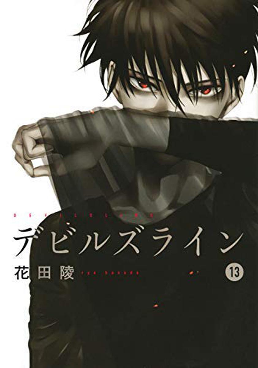 Devils Line Manga Volume 13