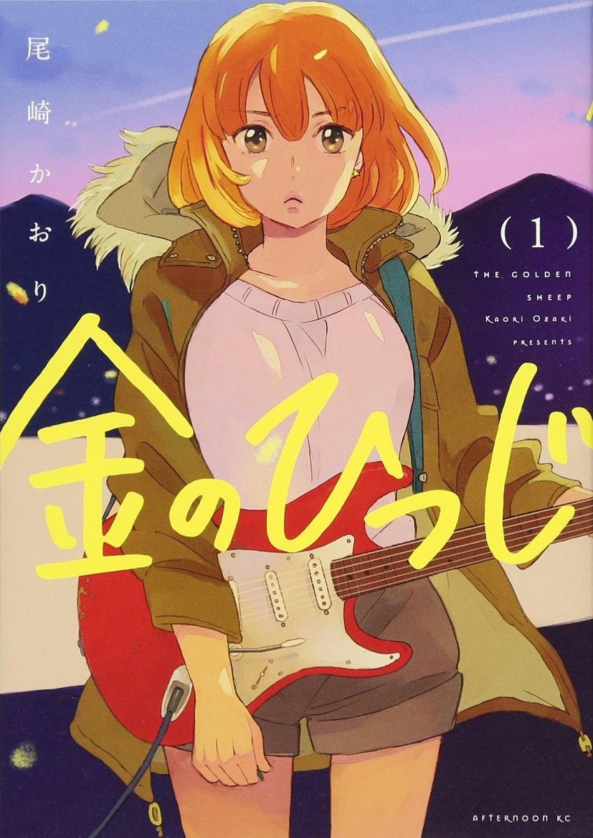 The Golden Sheep Manga Volume 1