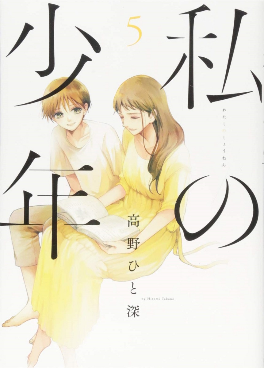 My Boy Manga Volume 5