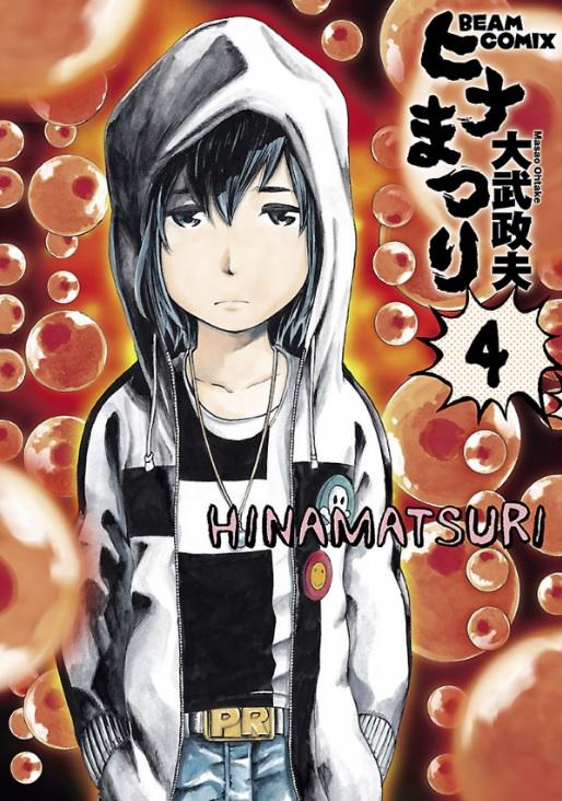 Hinamatsuri Manga Volume 4