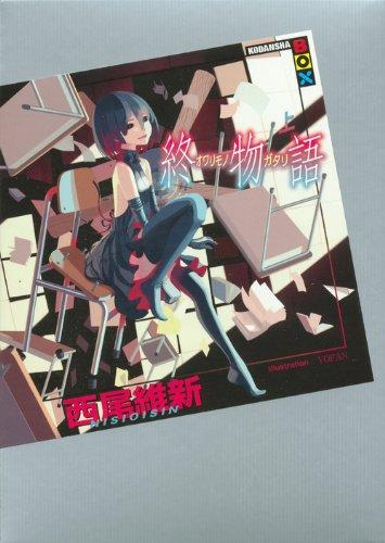 Owarimonogatari Part 1 Novel
