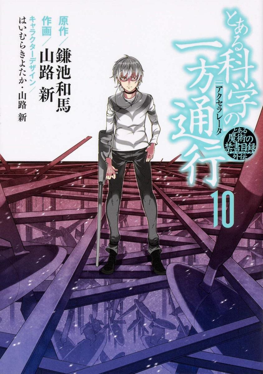 A Certain Scientific Accelerator Manga Volume 10