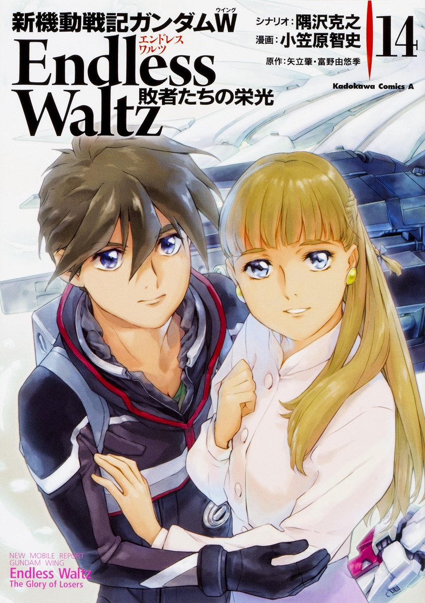 Mobile Suit Gundam Wing The Glory of Losers Manga Volume 14