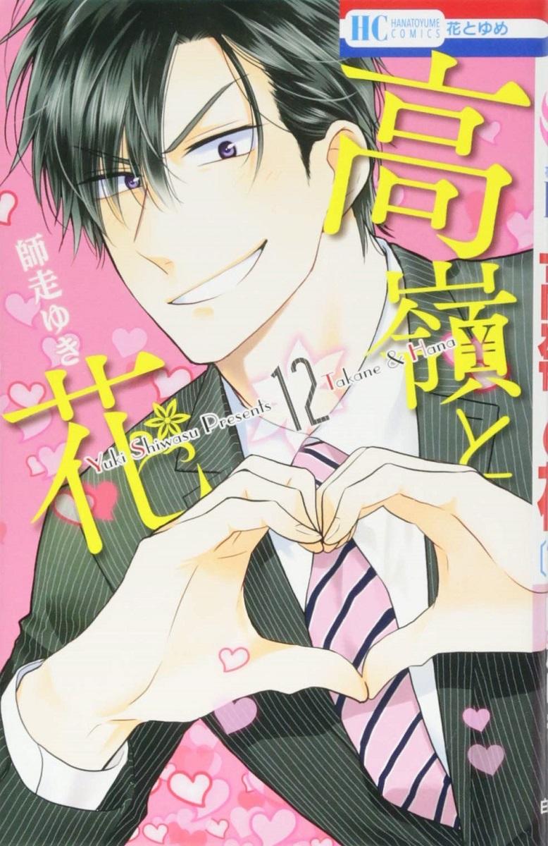 Takane & Hana Manga Volume 12