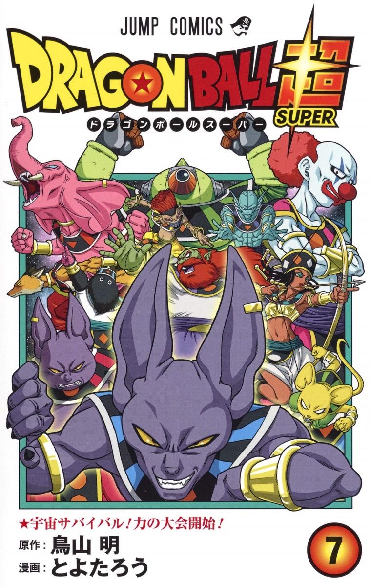 Dragon Ball Super Manga Volume 7