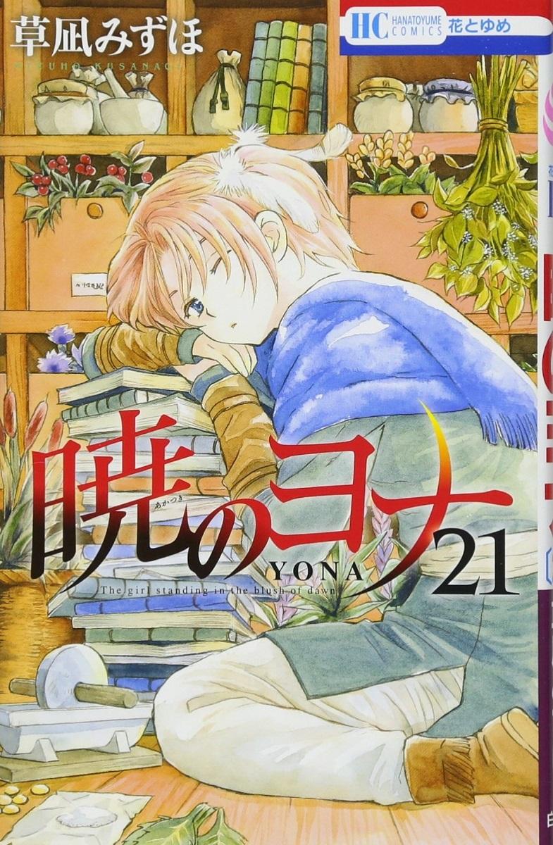 Yona of the Dawn Manga Volume 21