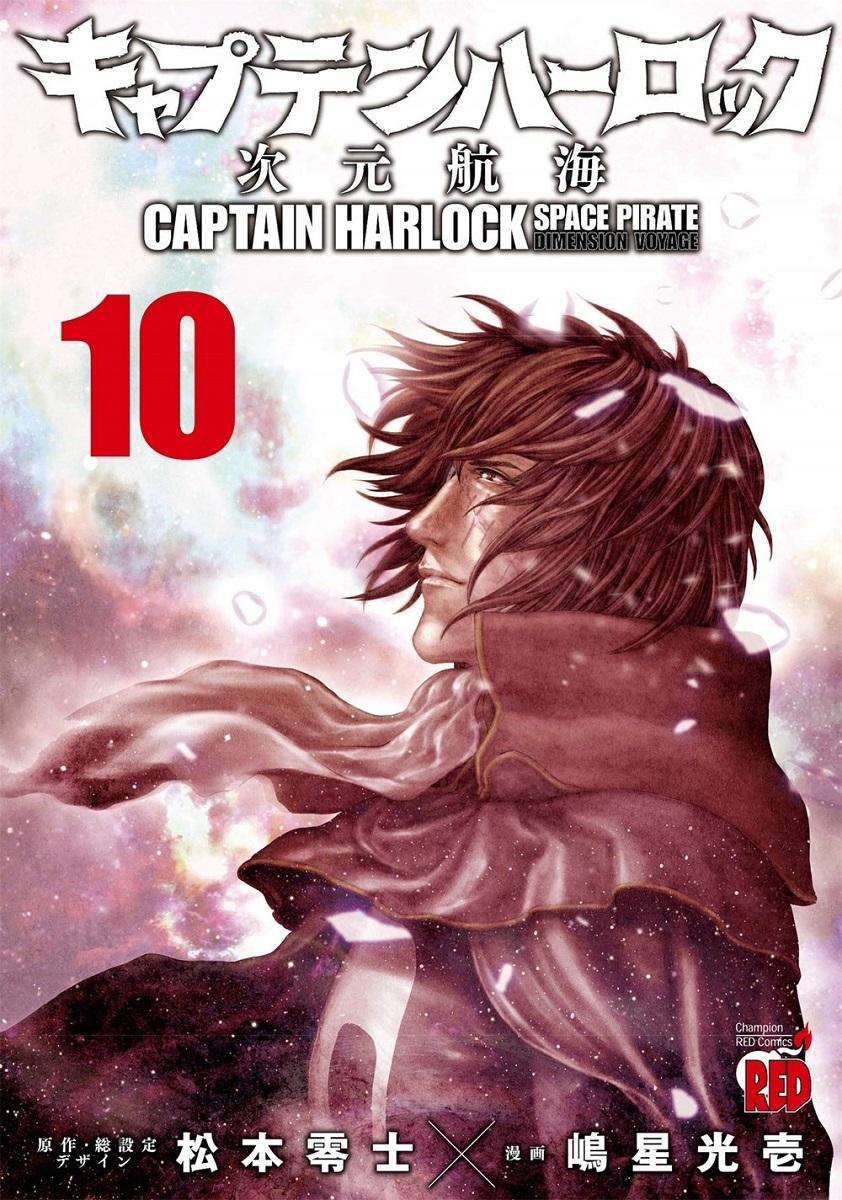 Captain Harlock Dimensional Voyage Manga Volume 10