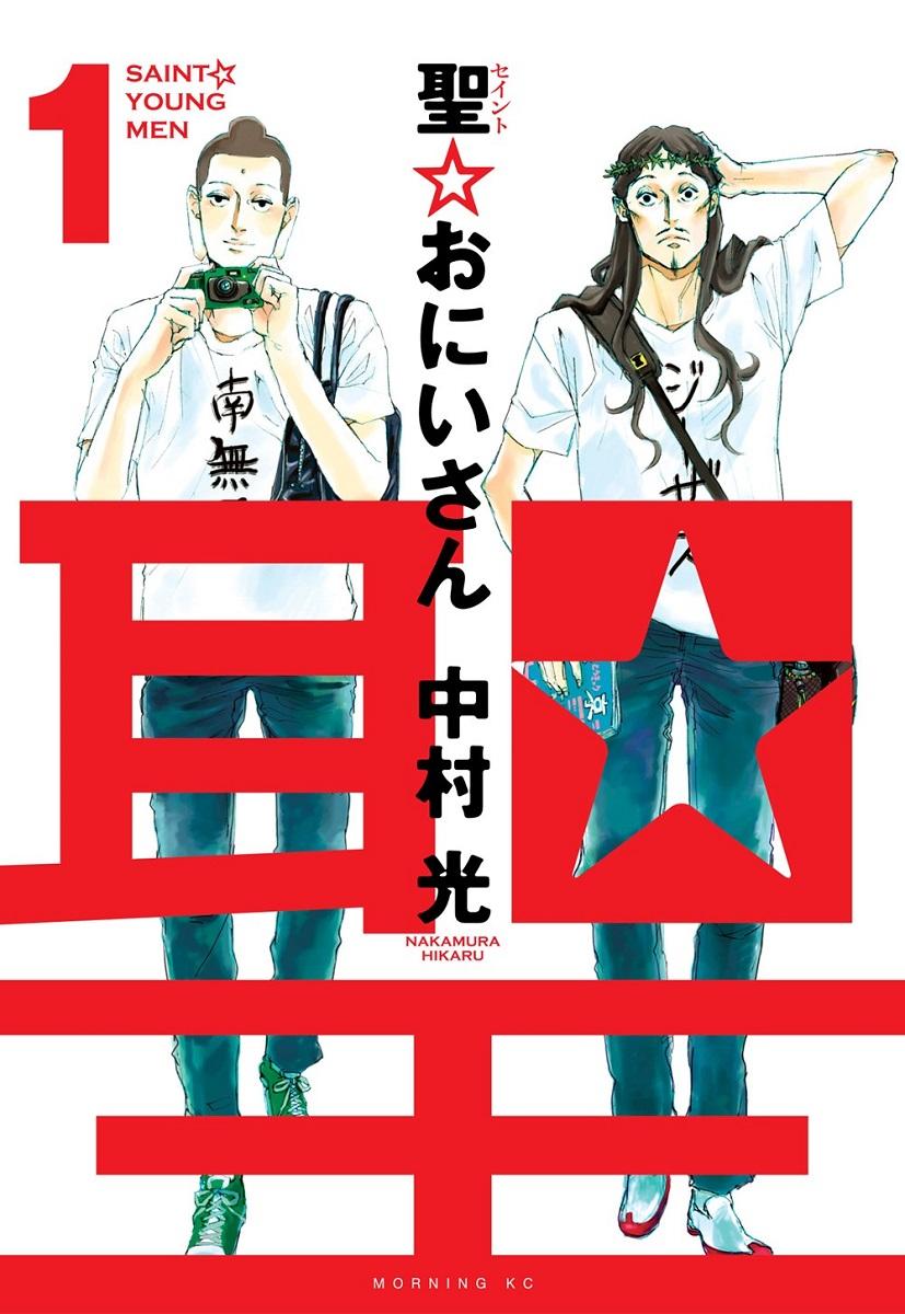 Saint Young Men Manga Volume 1 (Hardcover)