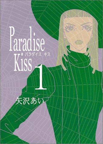 Paradise Kiss 20th Anniversary Edition Manga