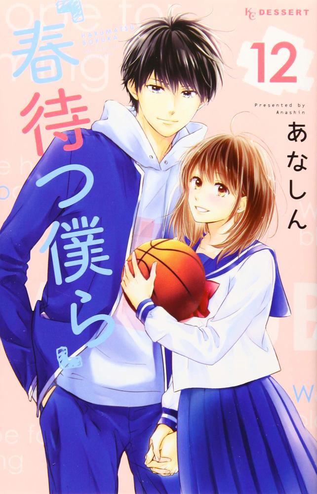 Waiting for Spring Manga Volume 12
