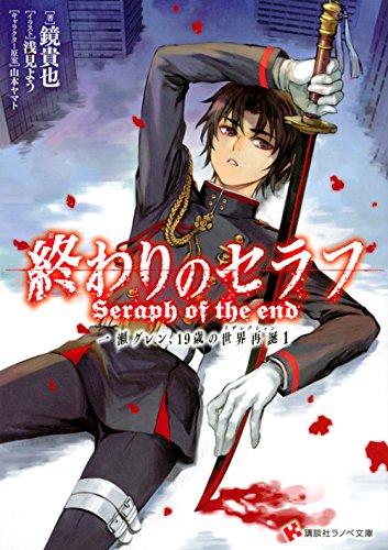 Seraph of the End Guren Ichinose Resurrection at Nineteen Novel