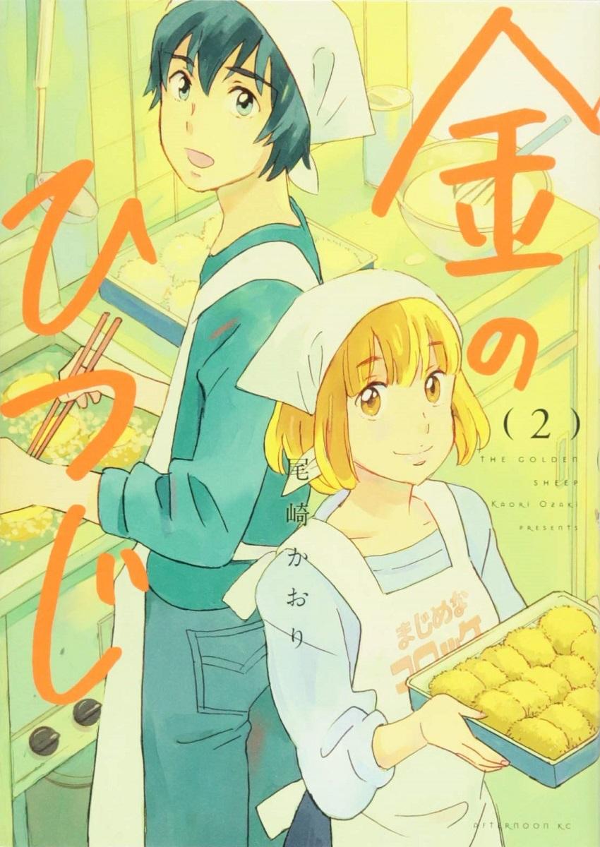 The Golden Sheep Manga Volume 2