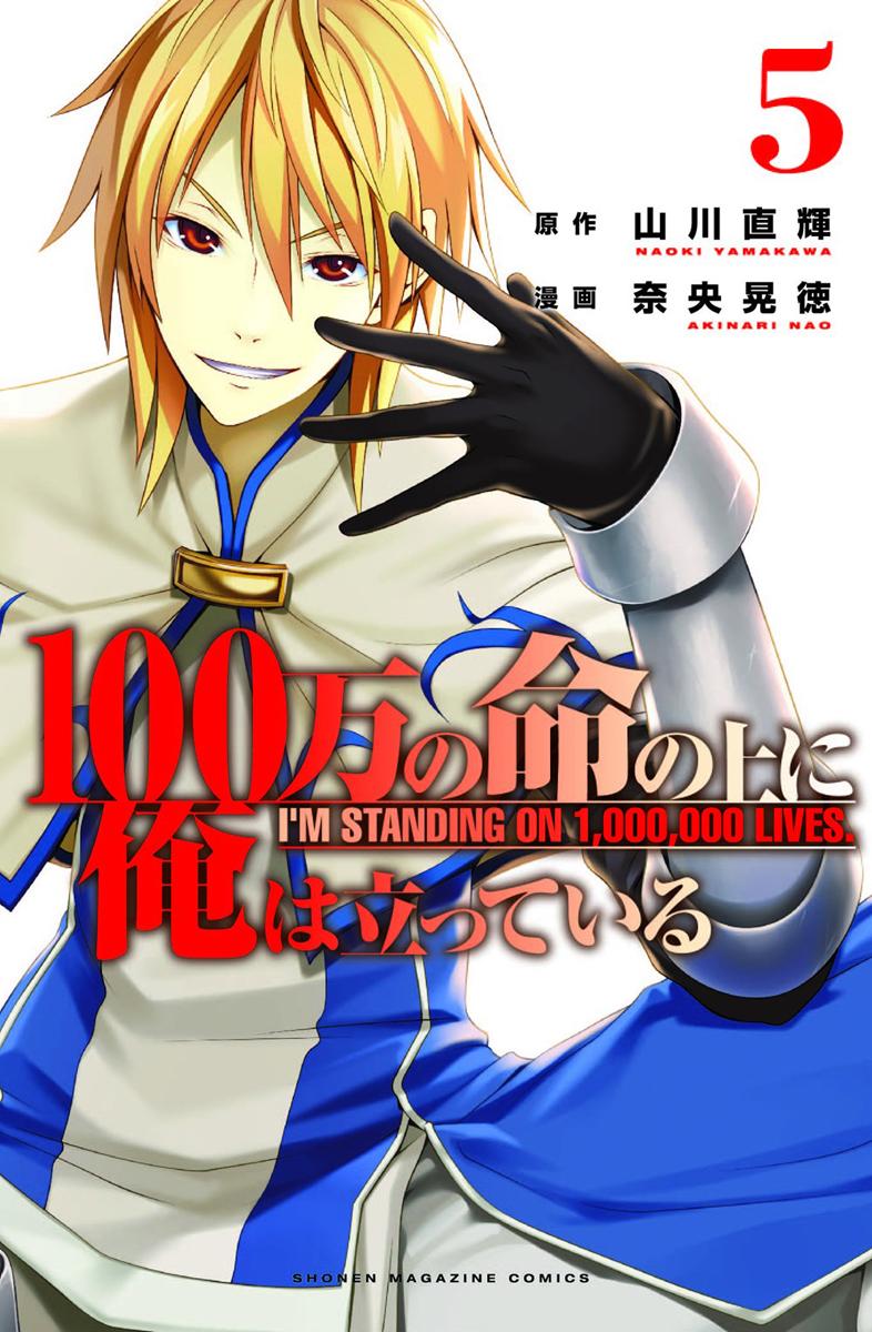 Im Standing on a Million Lives Manga Volume 5