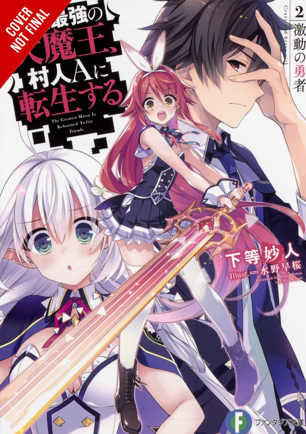 The Greatest Demon Lord Is Reborn as a Typical Nobody Novel Volume 2