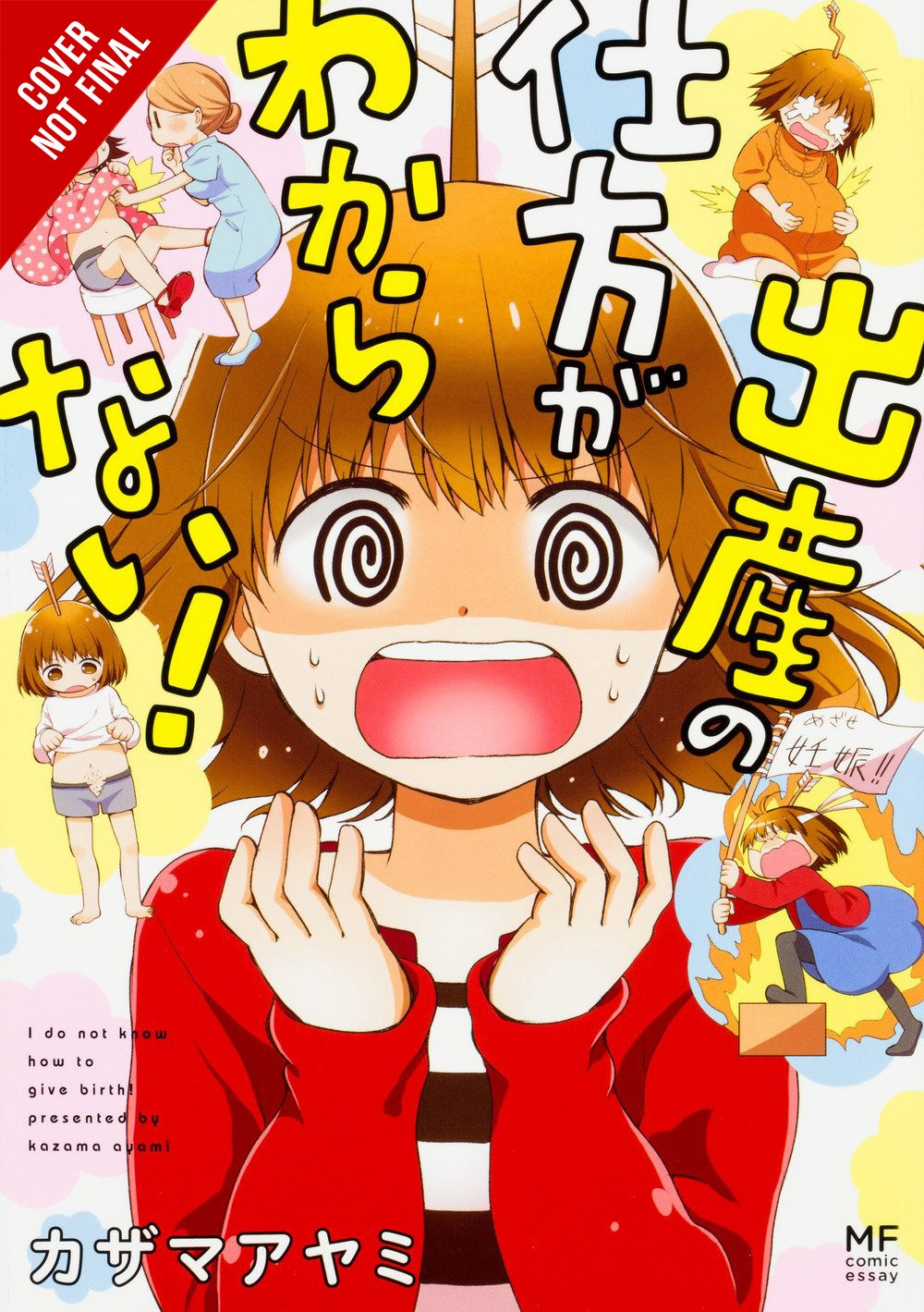 I Dont Know How to Give Birth! Manga