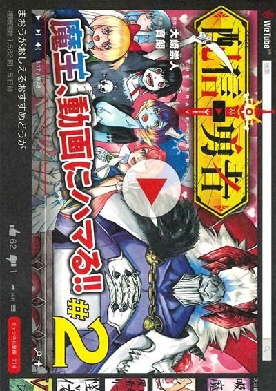 The Brave-Tuber Manga Volume 2