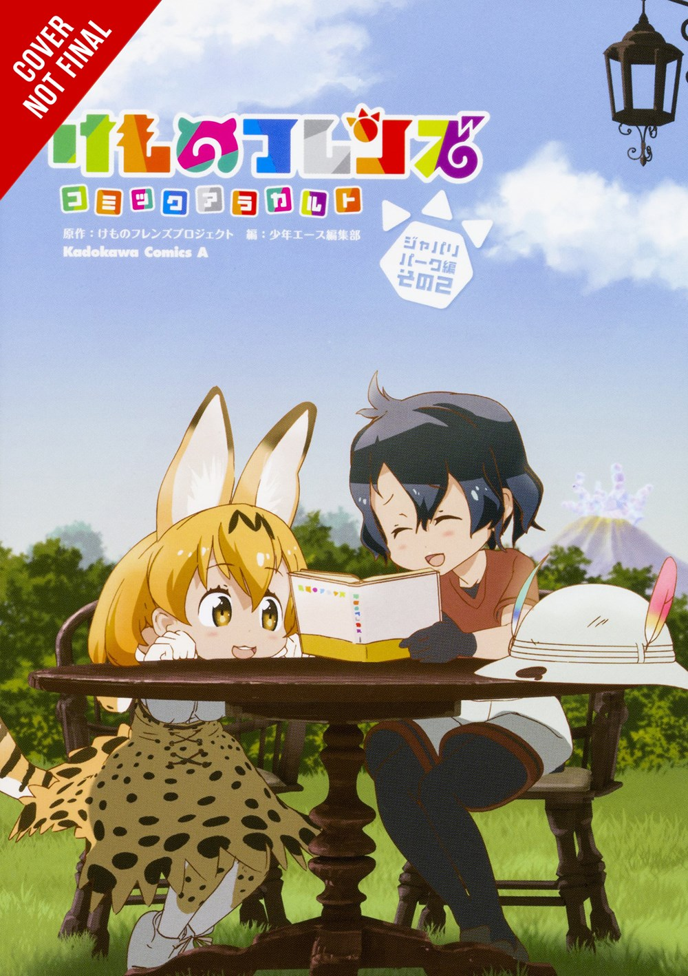 Kemono Friends a la Carte Volume 2