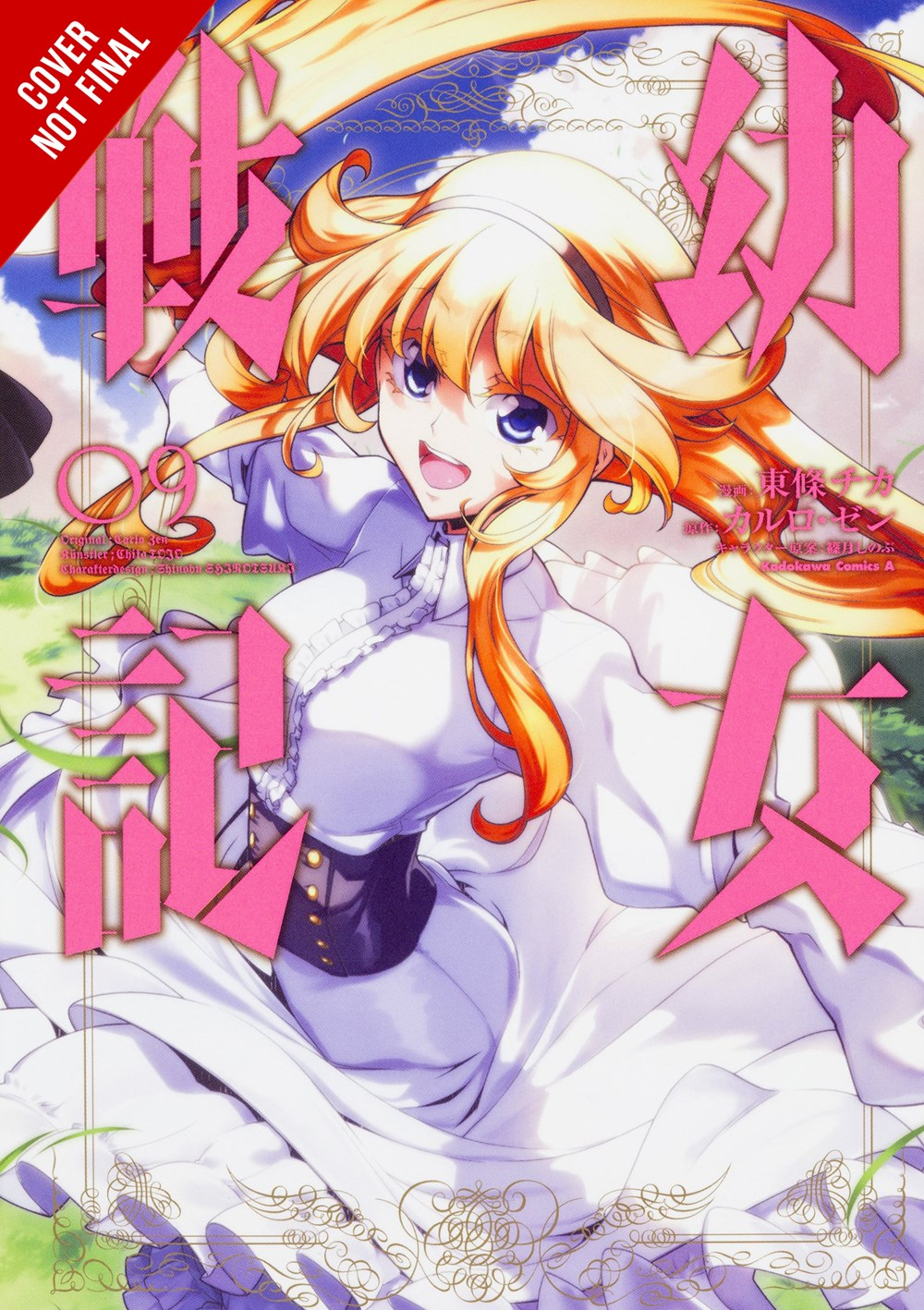 The Saga of Tanya the Evil Manga Volume 9