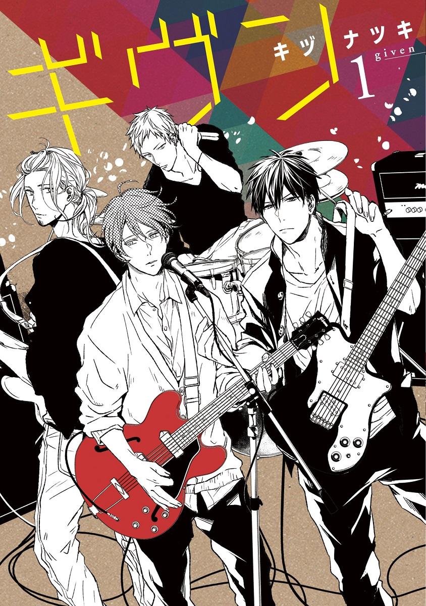 Given Manga Volume 1