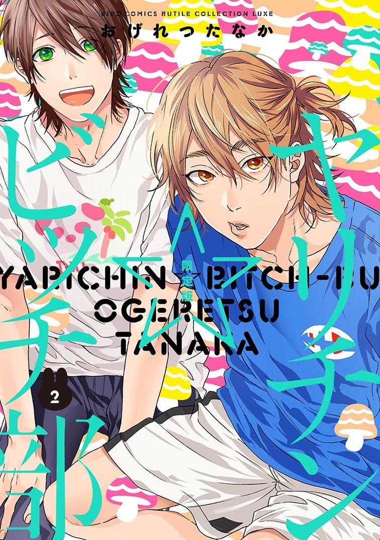 Yarichin Bitch Club Manga Volume 2