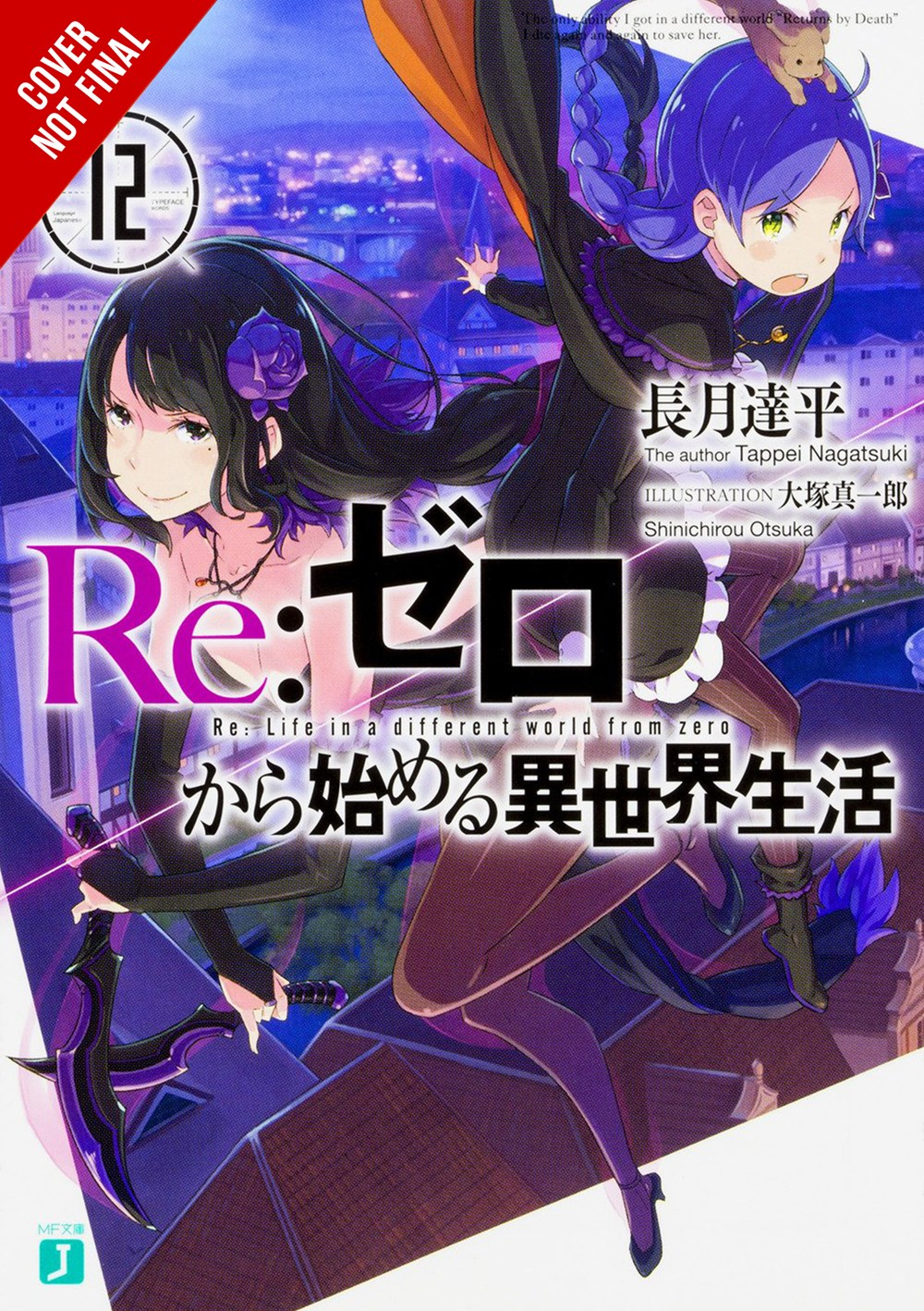 Re:ZERO Starting Life in Another World Novel Volume 12