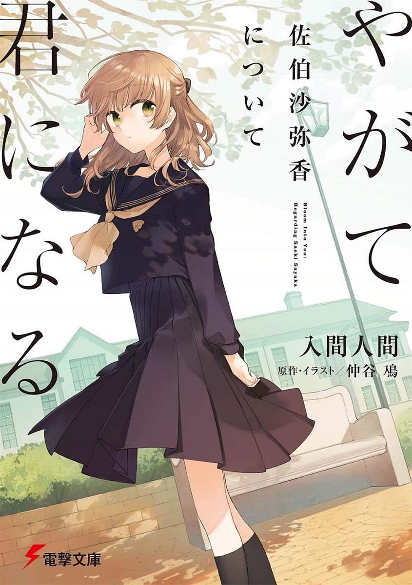 Bloom Into You Regarding Saeki Sayaka Novel Volume 1