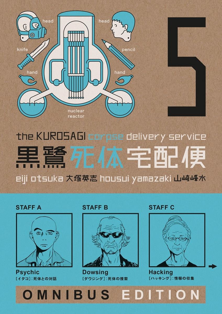 The Kurosagi Corpse Delivery Service Manga Omnibus Volume 5