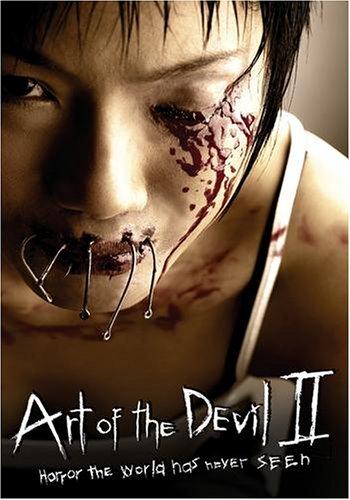 Art of the Devil 2 DVD